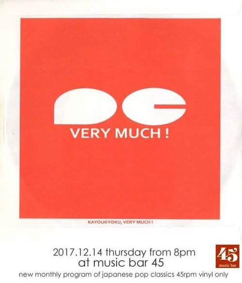 Thu Dec 14 2017 [DJ] 歌謡曲、VERY MUCH!