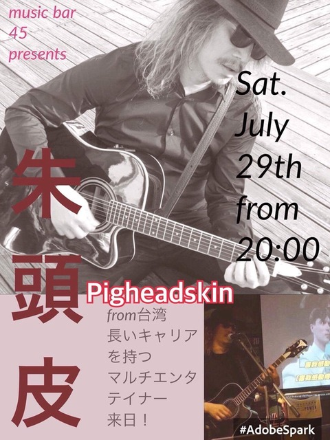 Sat July 29 2017 [Live Music] 朱頭皮 from Taiwan