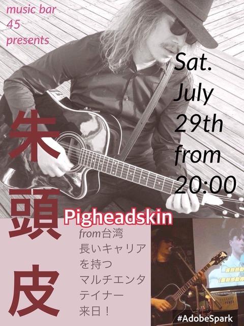 Sat July 29 2017 [Live Music] 朱頭皮 from Taiwan