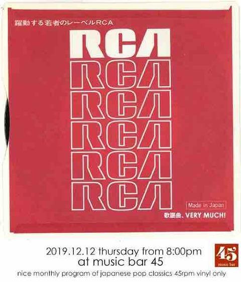 Thu Dec 12 2019 [DJ]「歌謡曲、VERY MUCH!」
