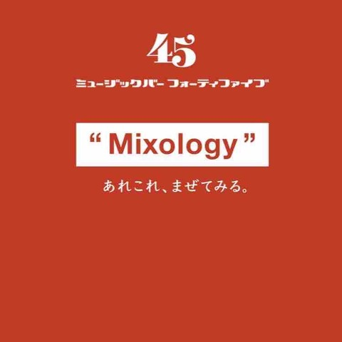 music bar 45 Official Playlist はじめました!