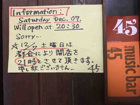 Sat Dec 07 [info]