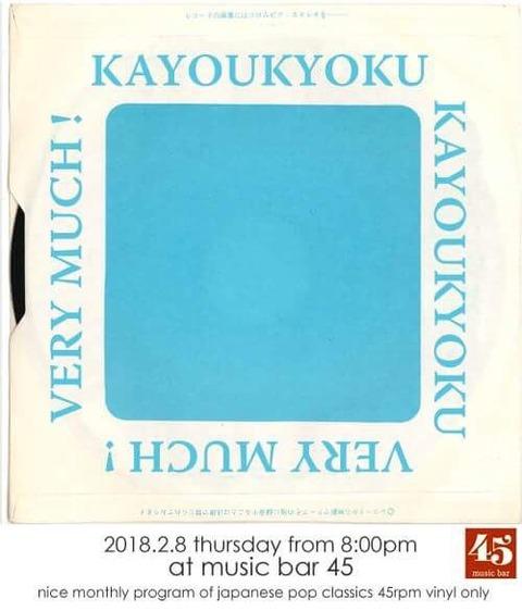 Thu Feb 08 2018 [DJ] 歌謡曲、VERY MUCH!