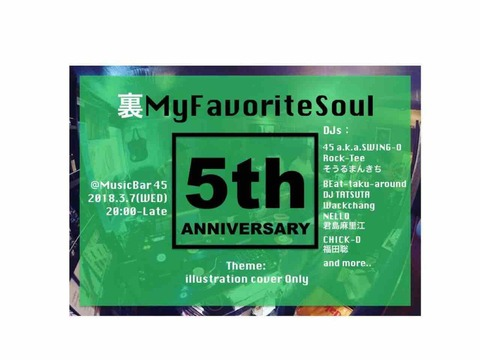 Wed Mar 07 2018 [DJ] 裏My Favorite Soul