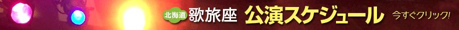 北海道歌旅座公演スケジュール