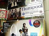 タワレコ渋谷店('10.6.22撮影)