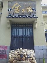 有馬本温泉 金の湯('08.4.12撮影)