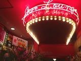 渋谷 Star lounge('13.2.23撮影)