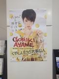 3rd SG『くやしいけど大事な人』ポスター