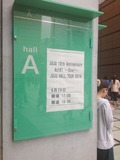 東京国際フォーラム('14.6.28撮影)