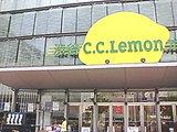 渋谷C.C.Lemonホール('10.5.9撮影)