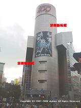 渋谷109('08.9.7撮影)