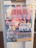 金沢学院大学・短期大学「清鐘祭2014」