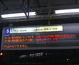 東京駅八重洲南口('08.7.25撮影)