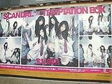 タワレコ渋谷店('10.8.7撮影)