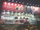 渋谷駅('12.12.11撮影)