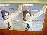 「美里祭り2010」ポスター