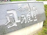 會津風雅堂('11.8.14撮影)
