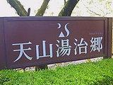 天山湯治郷('09.12.25撮影)