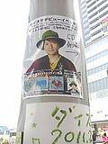 八王子駅南口('11.2.6撮影)