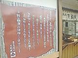 香住売店@高尾山('09.6.7撮影)