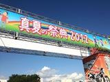 「真夏の祭典2012」1