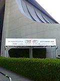 国立代々木競技場第一体育館('11.12.24撮影)