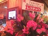 渋谷 Star lounge02('13.2.23撮影)