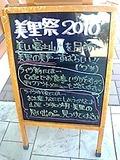 河口湖駅にて('10.8.29撮影)