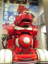 ヤッターワン@渋谷109-�('09.3.1撮影)