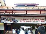 河口湖駅('10.8.29撮影)