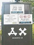 SHIBUYA-AX('10.8.9撮影)