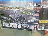 DRIVE DREAM LIVE 2008