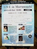 「LIVE in Marunouchi」@丸ビル