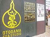 OTODAMA SEA STUDIO('09.8.29撮影)