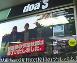 新星堂横浜ジョイナス店('07.09.29撮影)