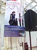 ラゾーナ川崎プラザ('12.6.2撮影)