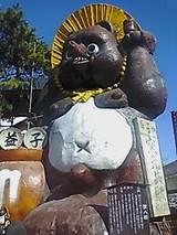 益子焼窯元共販センター('09.1.2撮影)