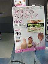 HMV池袋サンシャイン60通り('08.4.6撮影)