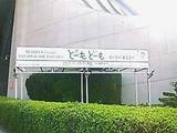 国立代々木競技場第一体育館('11.8.10撮影)