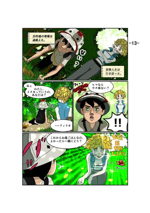 1話13頁j