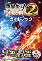 ���̵�� Chronicle 2nd �����ɥ֥å�