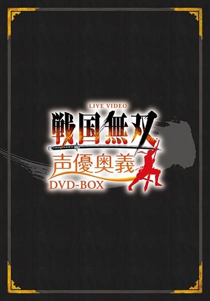 ライブビデオ 戦国無双 声優奥義 DVD-BOX豪華版