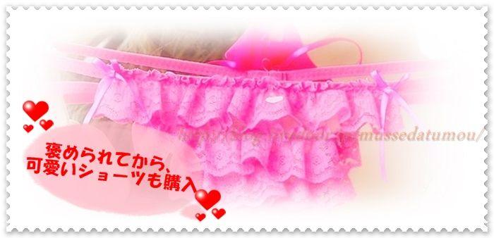 cute-shorts