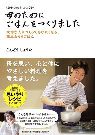 musuko_Cover+Obi