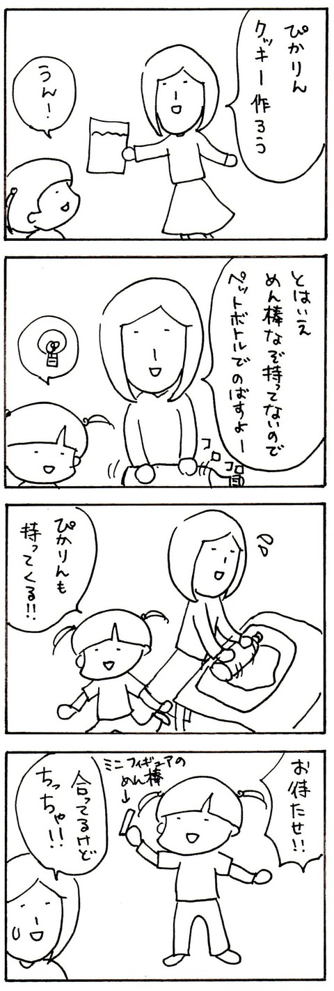 _20161024_080251