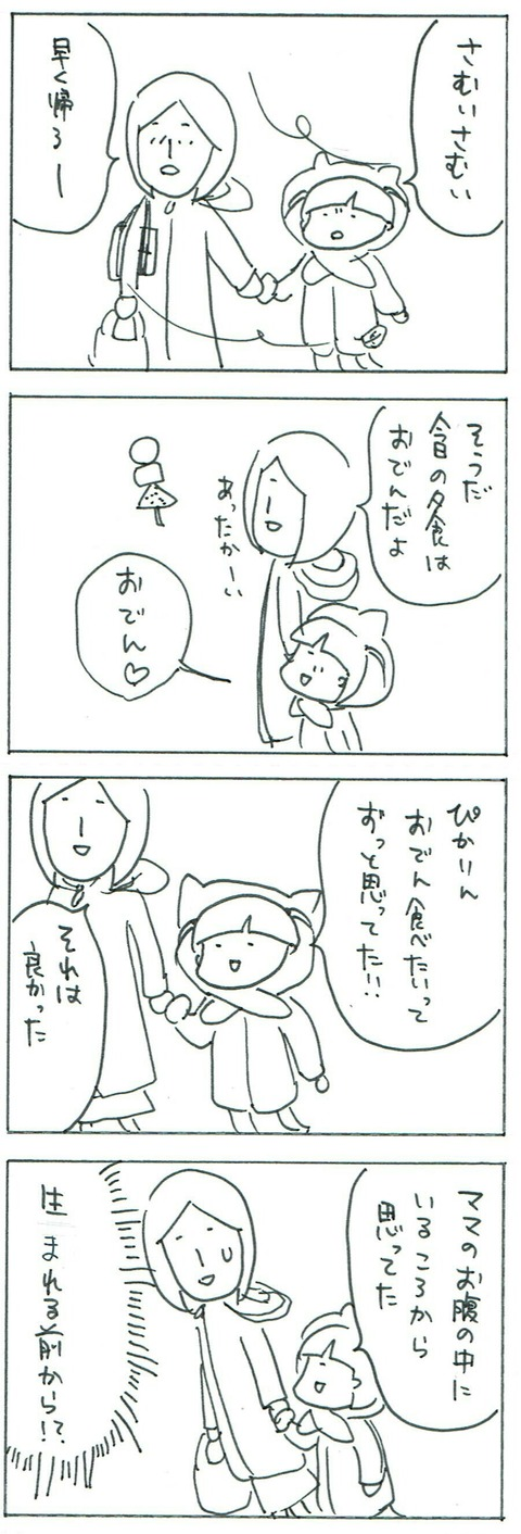 _20171225_061420