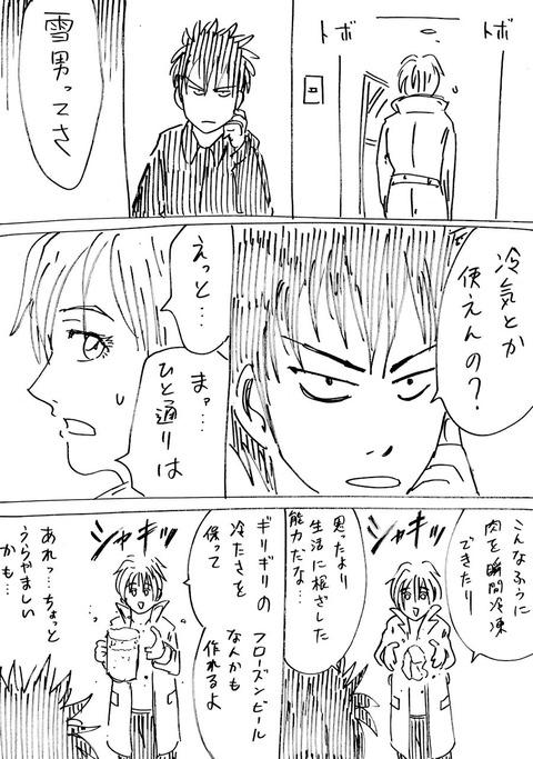 雪男 (3)