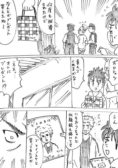 連れ子25 (3)