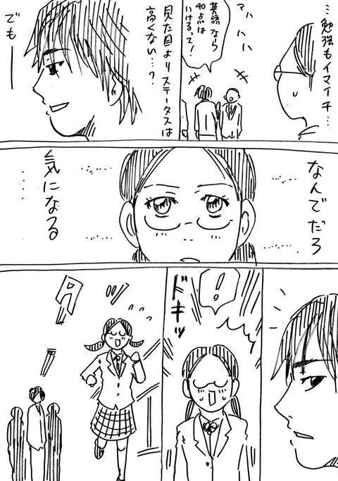 ステータス少女2 (3)
